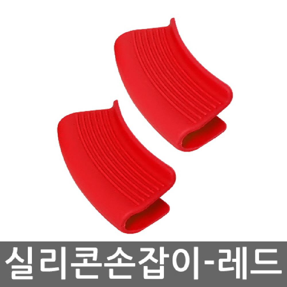 4195포어스실리콘냄비손잡이/레드