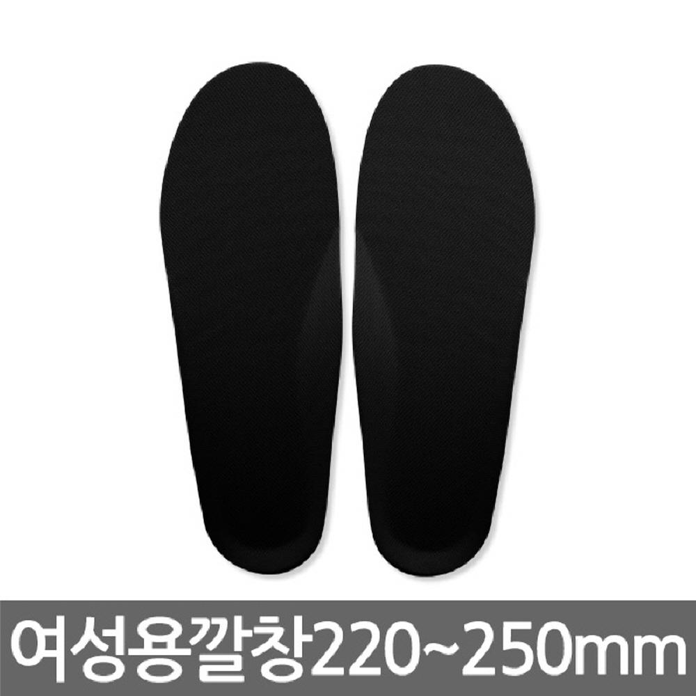 4582여자운동화깔창0323흑색깔창,남자깔창,운동화깔창,여성용깔창,신발깔창