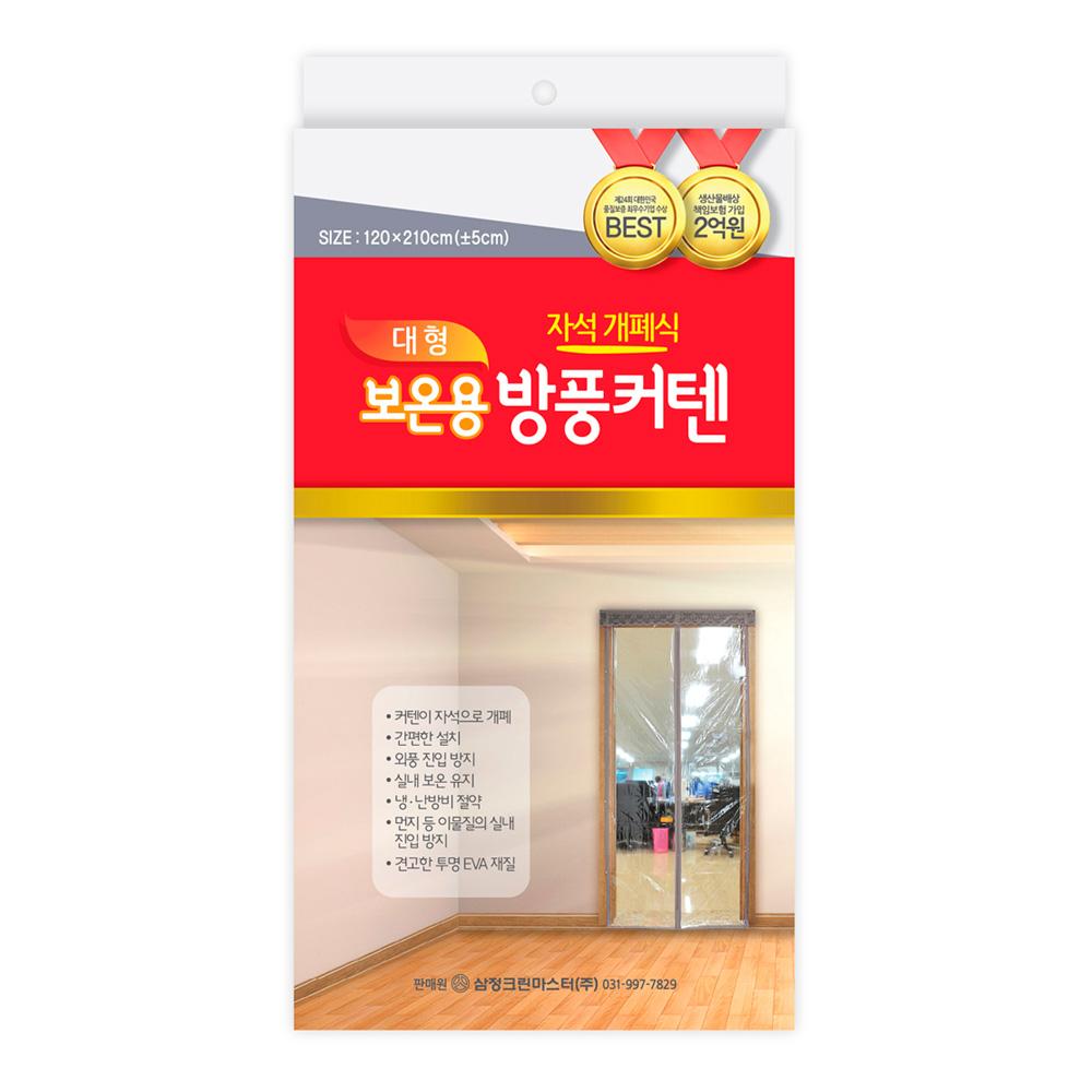 삼정보온용방풍커텐/대형