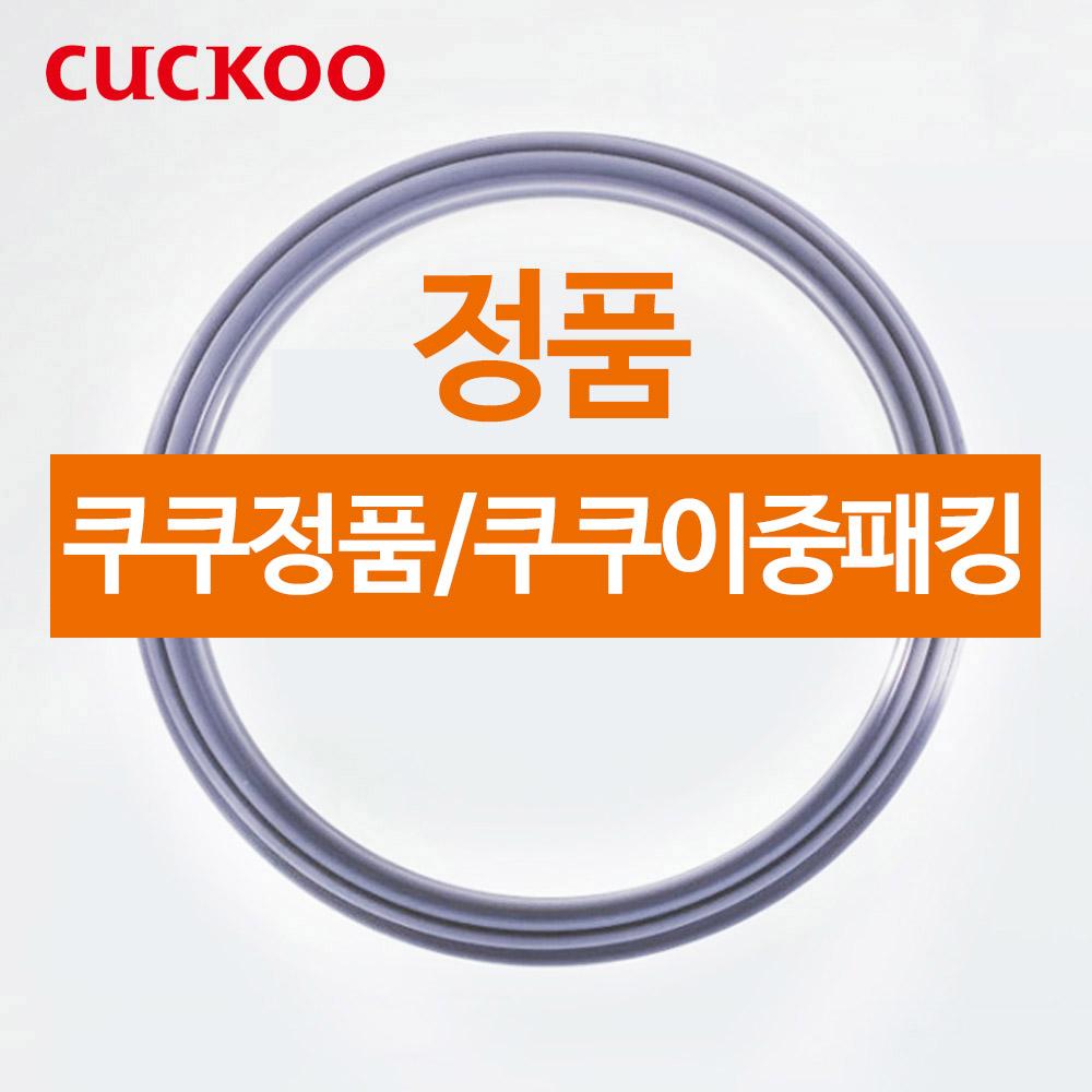 쿠쿠압력패킹이중모션10인용CCP-DH10