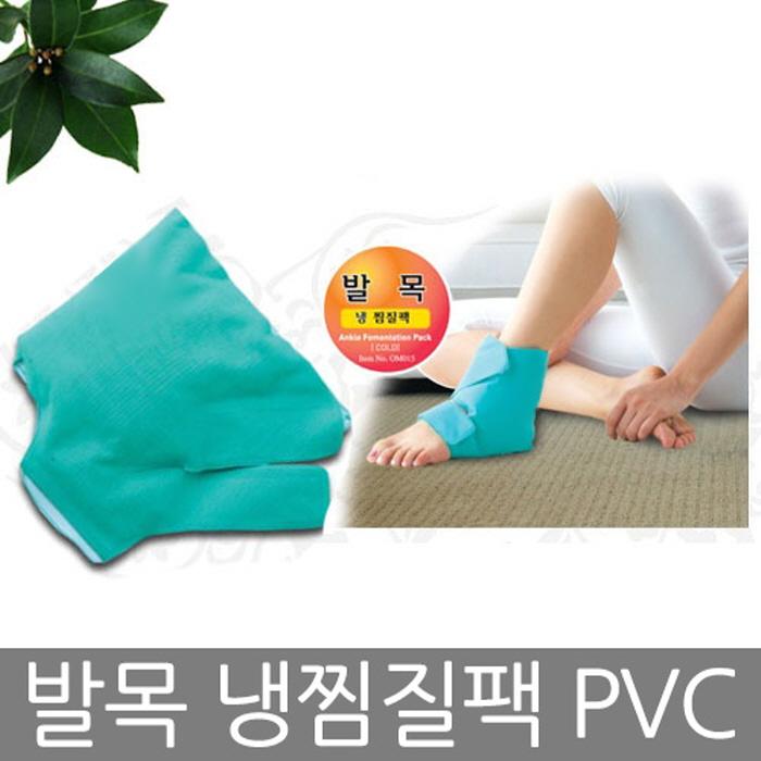 [현재분류명],481발목냉찜질팩_PVC한0156,찜질,황토,어깨,허리,찜질팩