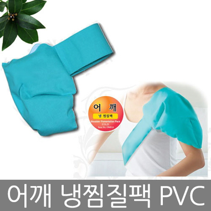 [현재분류명],482어깨냉찜질팩_PVC한0163,찜질,황토,어깨,허리,찜질팩