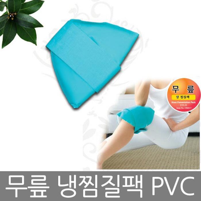 [현재분류명],483무릎냉찜질팩_PVC한0170,찜질,황토,어깨,허리,찜질팩