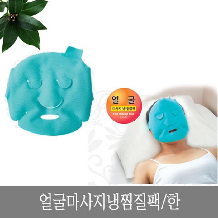 [현재분류명],484얼굴마사지냉찜질팩_한0187,찜질,황토,어깨,허리,찜질팩