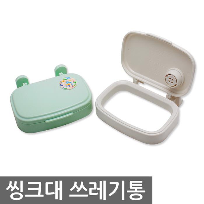 씽크대쓰레기통_분리수거용0215색상랜덤